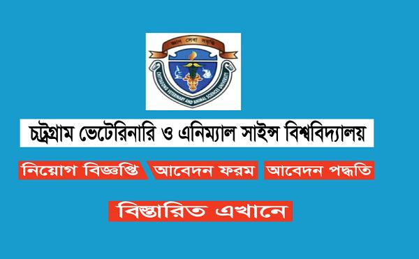 Chittagong Veterinary and Animal Sciences University (CVASU) Job Circular 2021