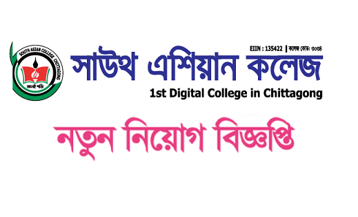 South Asian College Job Circular 2021
