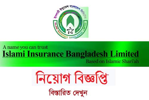 Islami Insurance Bangladesh Limited Job Circular 2021