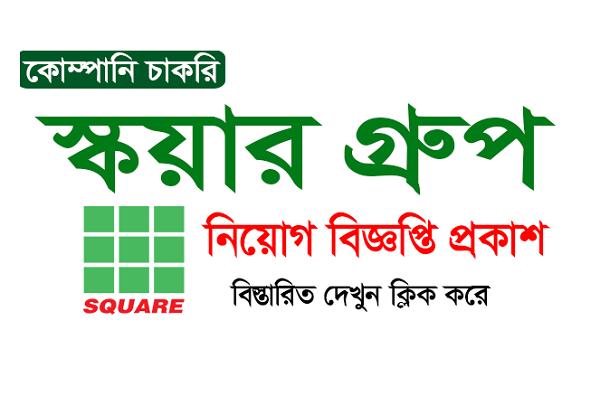 Square Group Jobs Circular News