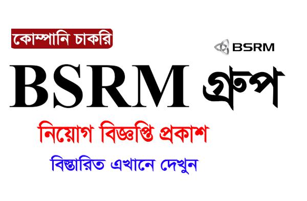 BSRM Job Circular 2021
