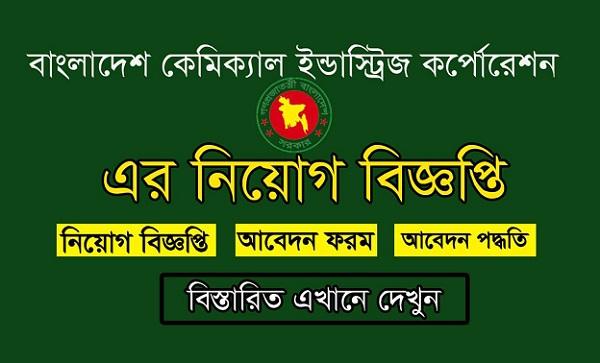 Bangladesh Chemical Industries Corporation Job Circular 2021