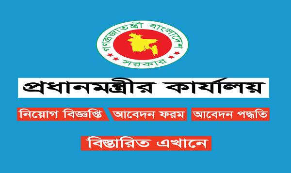 Bangladesh Prime Minister's Office Job Circular 2021