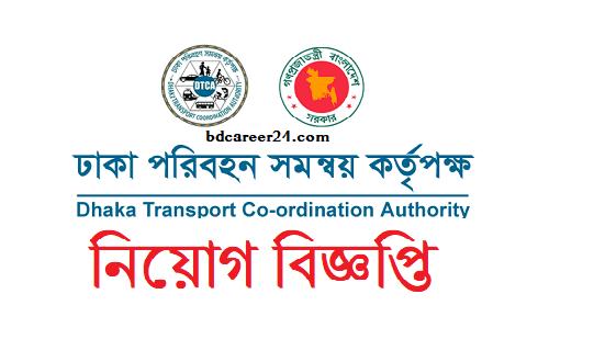 Dhaka Transport Coordination Authority (DTCA) Job Circular 2021