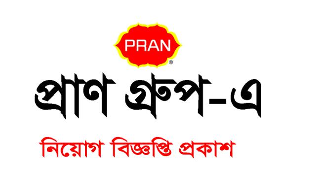 Pran Group Job Circular 2021