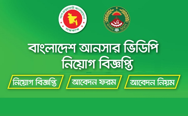 Bangladesh Ansar Bahini Job Circular 2021