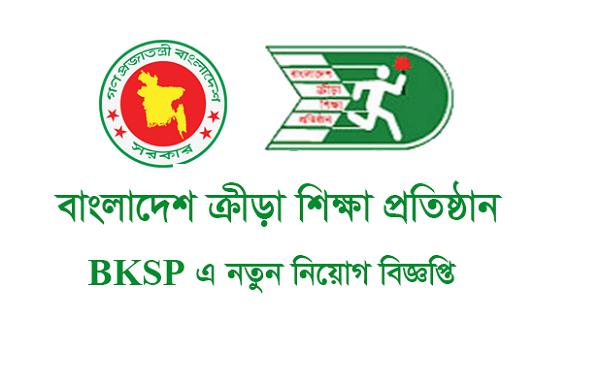 Bangladesh Krira Shikkha Protishtan (BKSP) Job Circular 2021