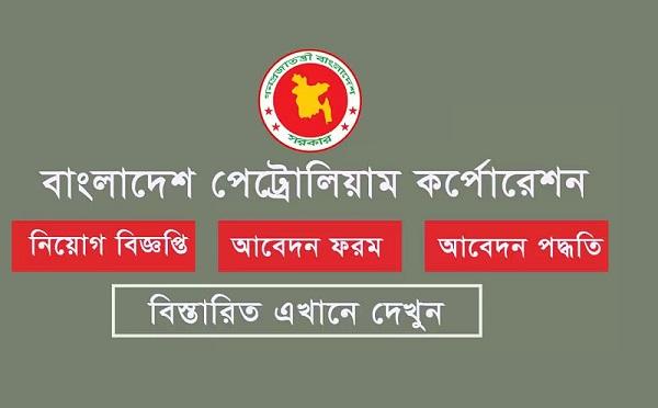 Bangladesh Petroleum Corporation Job Circular 2021