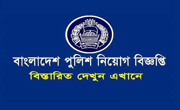Bangladesh Police Job Circular 2021