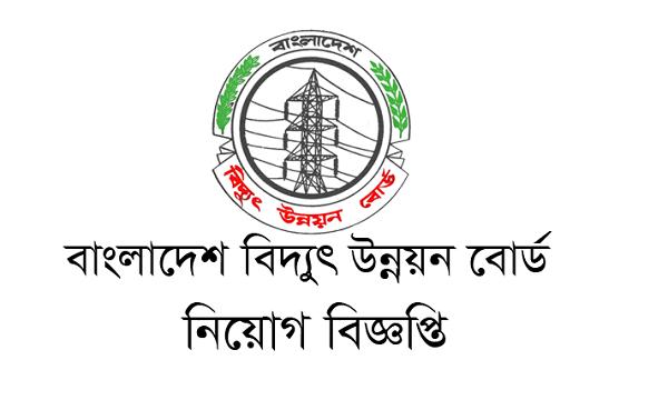 Bangladesh Power Development Board Job Circular 2021