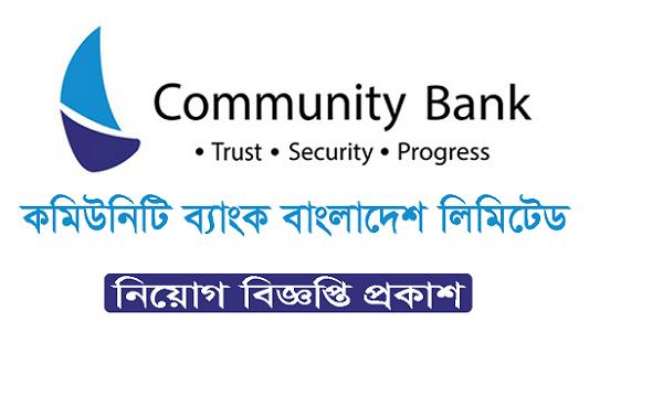 Community Bank Bangladesh Ltd Job Circular