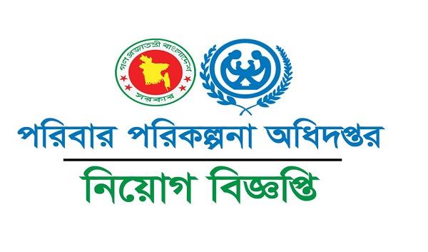 Directorate General of Family Planning (DGFP) Job Circular 2021