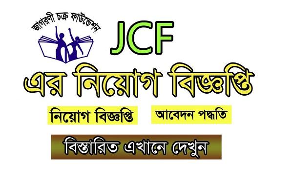 Jagorani Chakra Foundation Job Circular