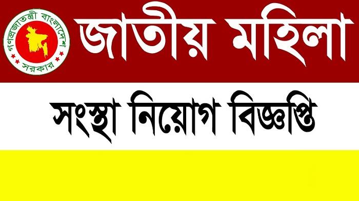 Jatiya Mohila Songstha