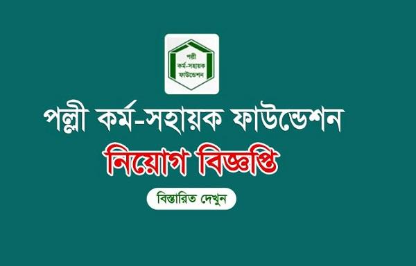 Palli Karma-Sahayak Foundation (PKSF) Job Circular 2021