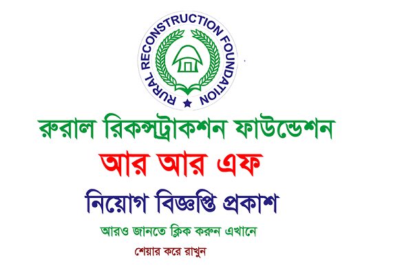 Rural Reconstruction Foundation Job Circular