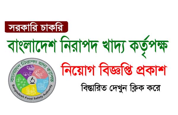 Bangladesh Food Safety Authority (BFSA) Job Circular 2021