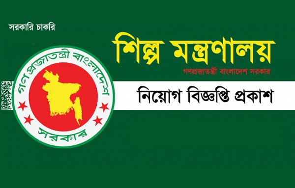 Ministry Of Industries Job Circular 2021