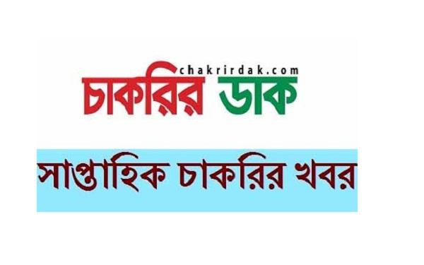 Saptahik Chakrir Dak Weekly Jobs Newspaper