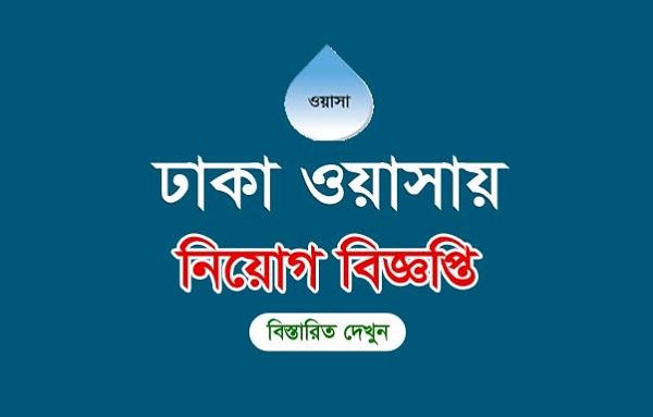 Dhaka Wasa Job Circular 2021